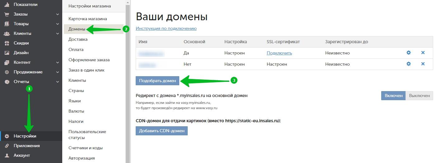 Как сделать подключение к сайту интервью для создания сайта