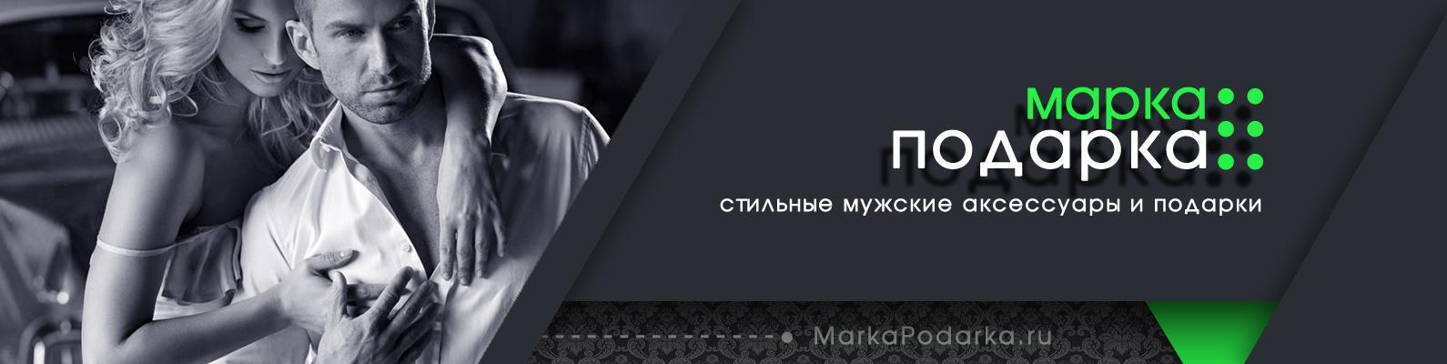 Основное наше сообщество MarkaPodarka.ru