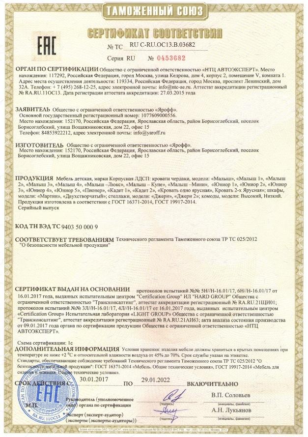 Сертификат качества Ярофф
