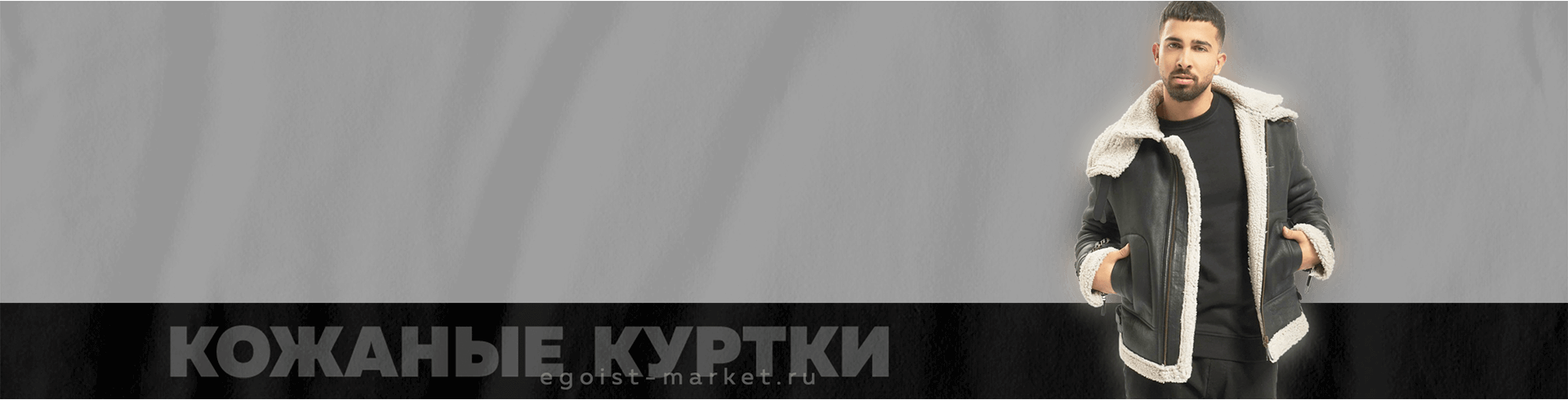 Купить брендовую мужскую кожаную куртку из кожи в интернет магазине EGOист маркет