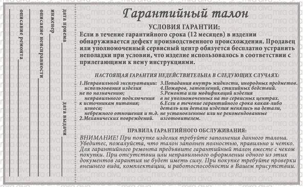 Фирменный гарантийный талон, 2-ая страница