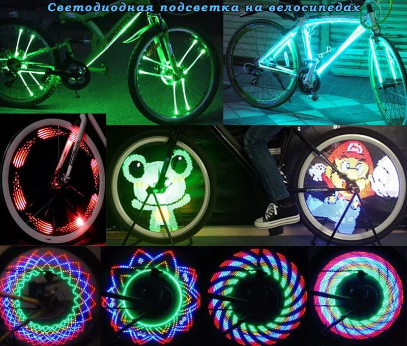 світлодіодне підсвічування на велосипедах