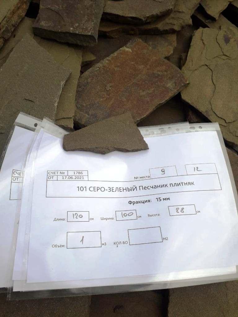 Наклейка с наименованием камня