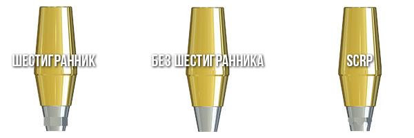 Абатмент_фрезеруемый_NeoBiotech_Типы