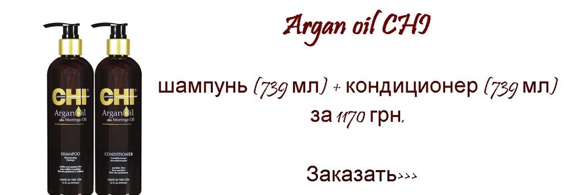 скидка Набор от CHI Argan oil