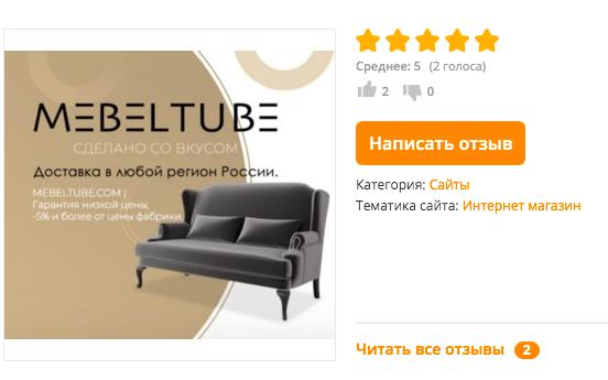 Рекомендуем мебель KREIND MEBELTUBE