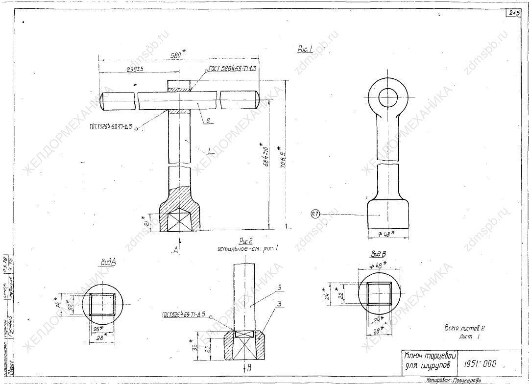 ТУ 32 ЦП 587-78 чертёж 1951.000 Ключ торцевой для шурупов