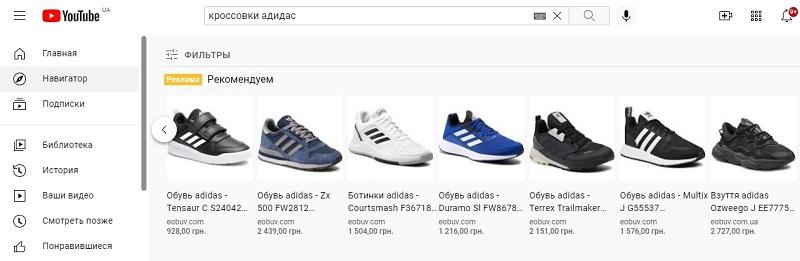 Реклама Google Shopping на YouTube