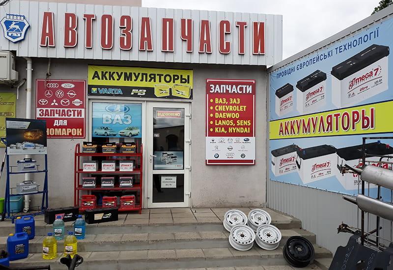 """Магазин """"Автозапчасти"""" на Николаевском Авторынке"""