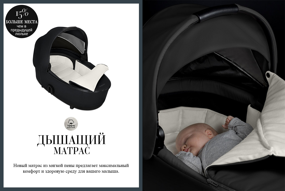ДЫШАЩИЙ МАТРАС. Новый матрас из мягкой пены предлагает максимальный комфорт и здоровую среду для вашего малыша.