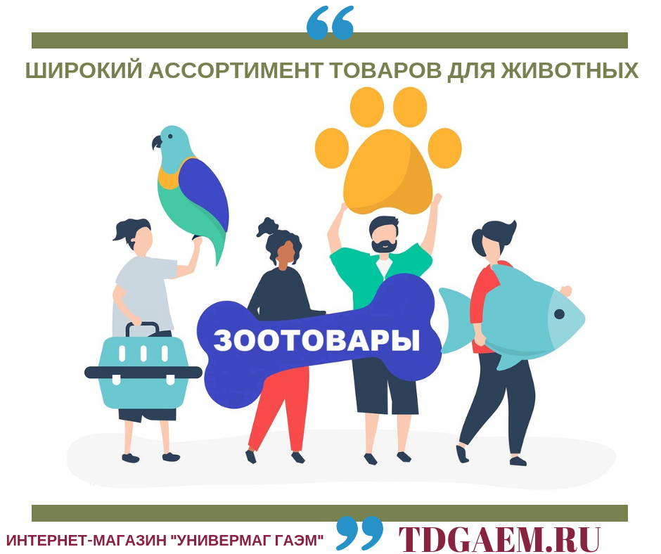 Зоотовары в Москве