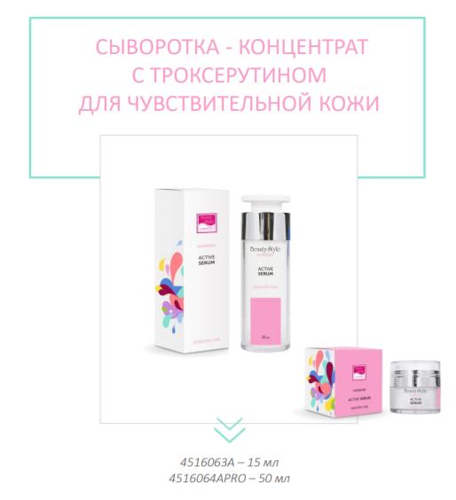 kupit' v moskve Сыворотка-концентрат с троксерутином для чувствительной кожи Harmony, 15 мл Beauty style
