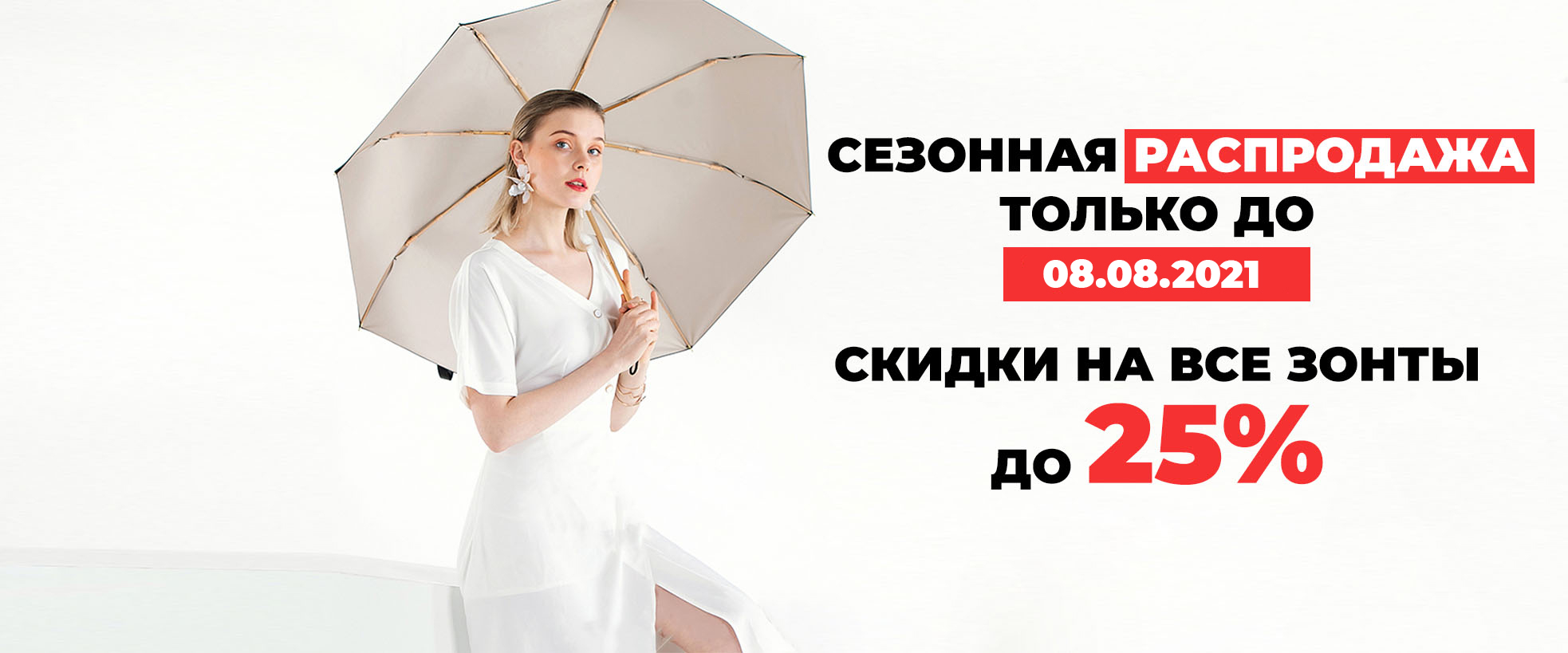 Акция на зонты