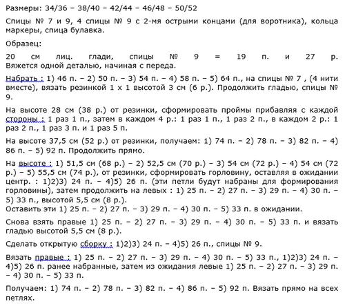Описание вязания пулундера ч.1