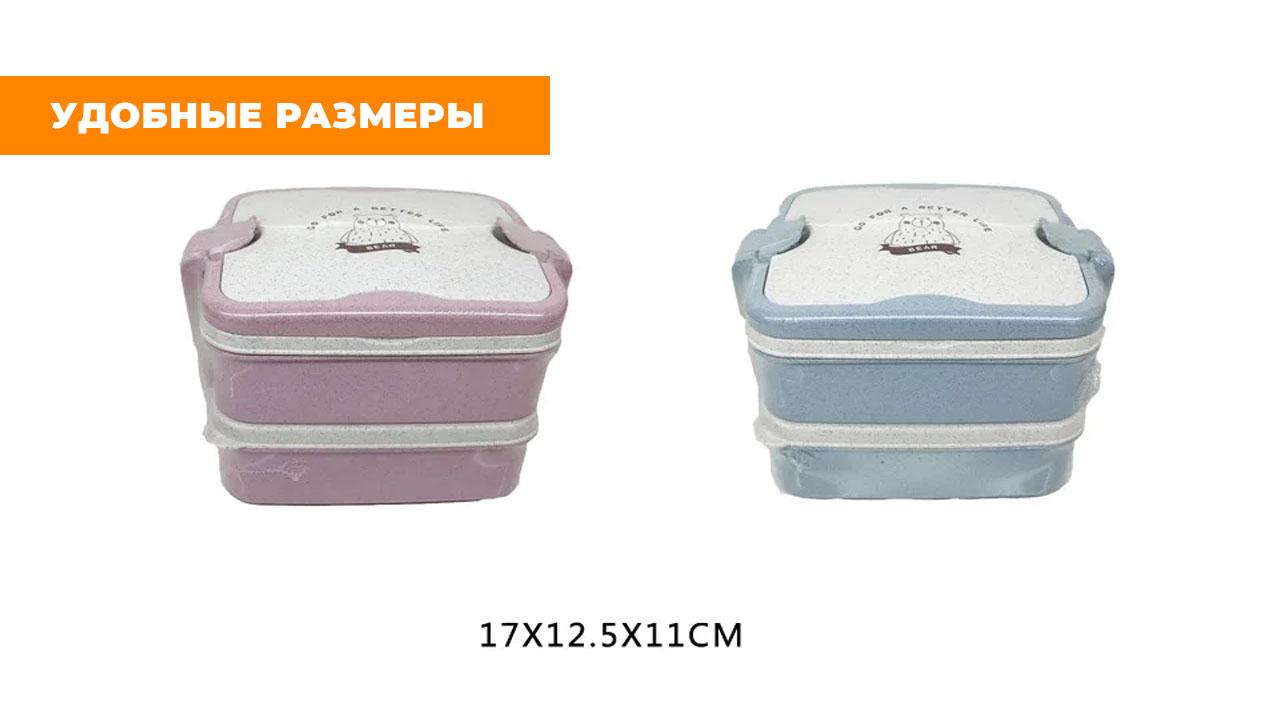 """Ланч-бокс двухслойный розовый """"Bear"""" (17x12,5x11 см)"""