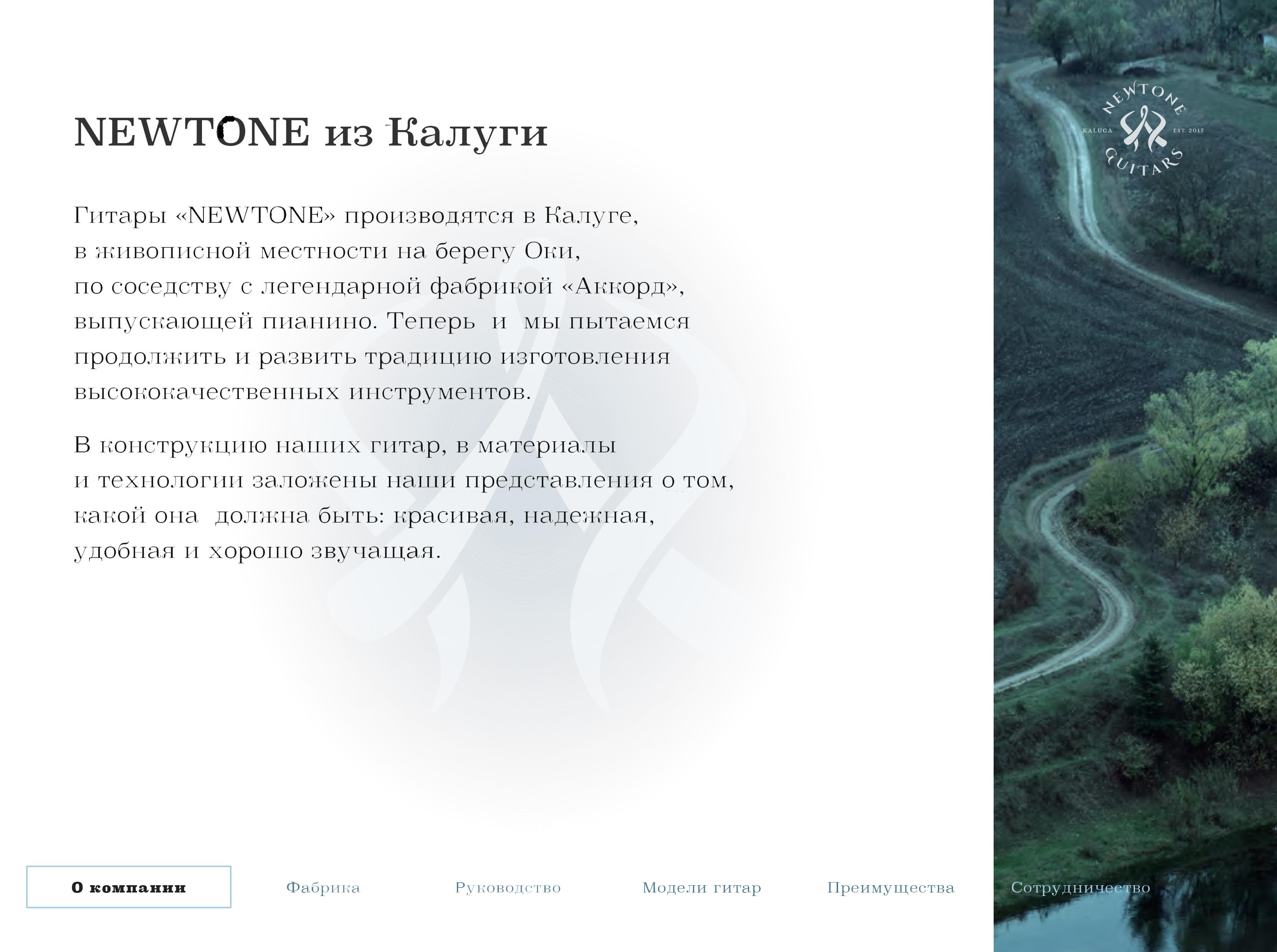 newton-A4-presentation-6-2.jpg