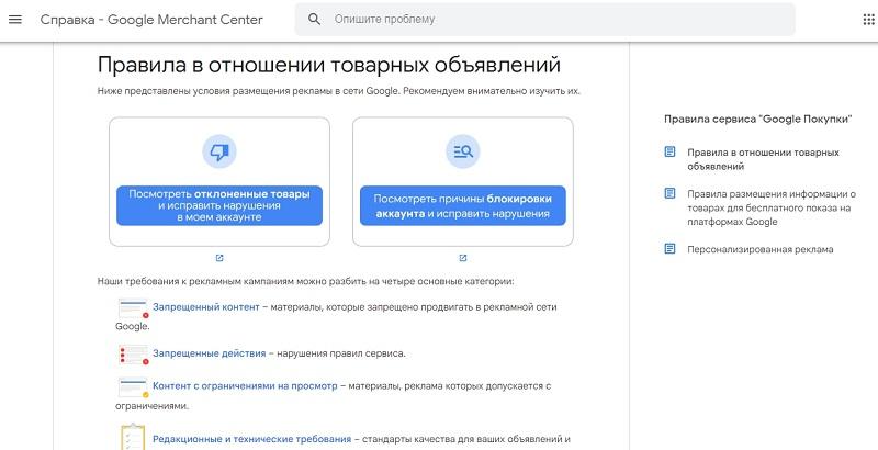 Правила для рекламодателей в Google Shopping