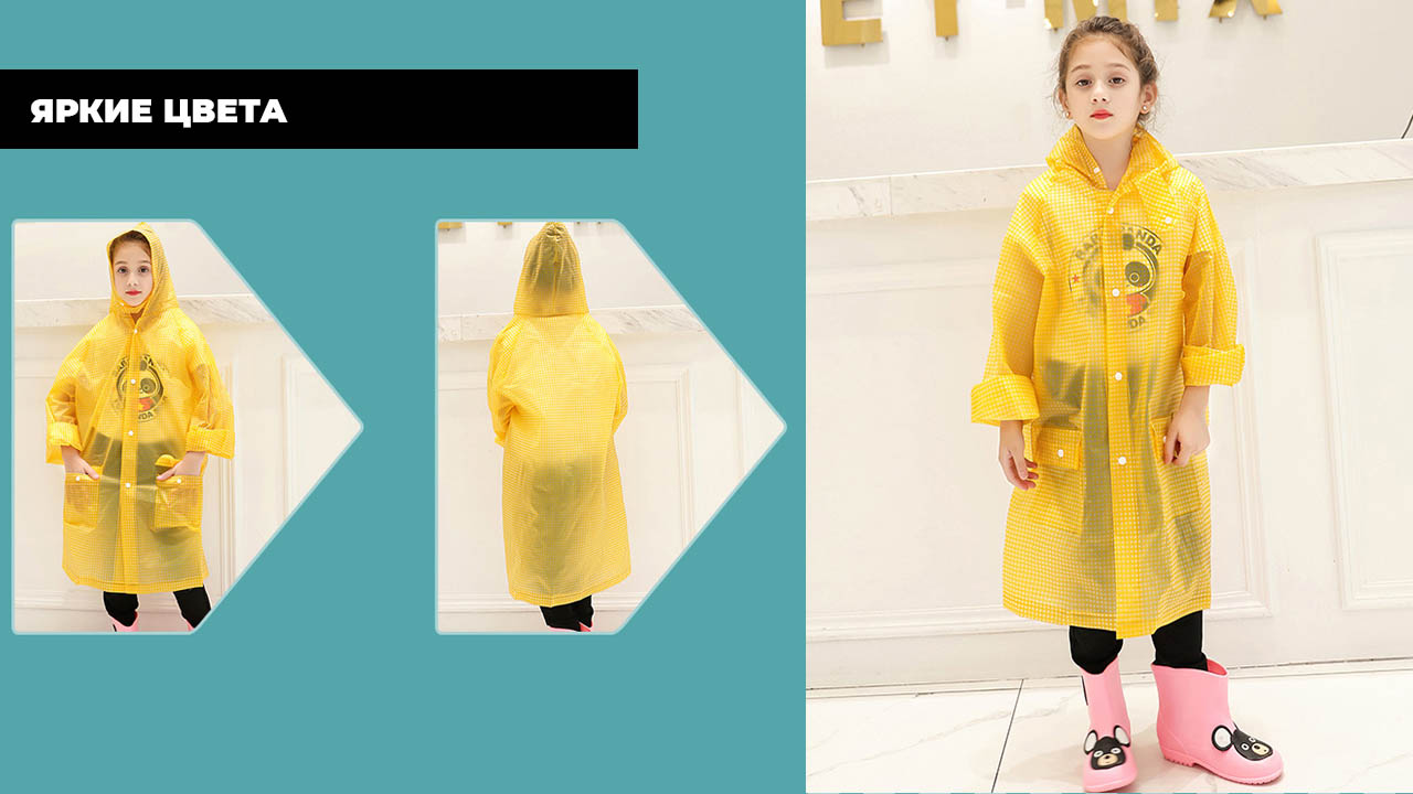 Детский многоразовый плащ-дождевик желтый в клетку с капюшоном (унисекс) | ZC Alessano SmartKids