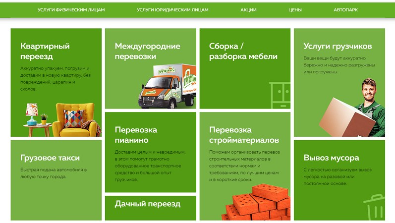 Пример устаревшего дизайна сайта