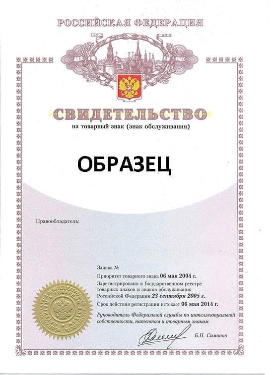 Образец свидетельства о регистрации товарного знака