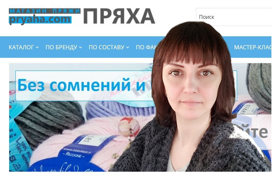 Основатель Интернтет-магазина Pryaha.com Диделева А.И.