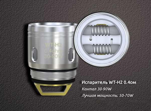 Испаритель WISMEC WT-H2 0.4ом
