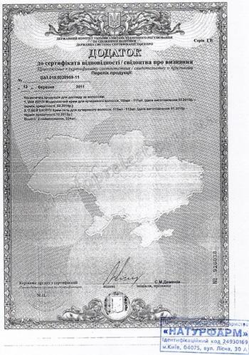 Сертификат качества 4