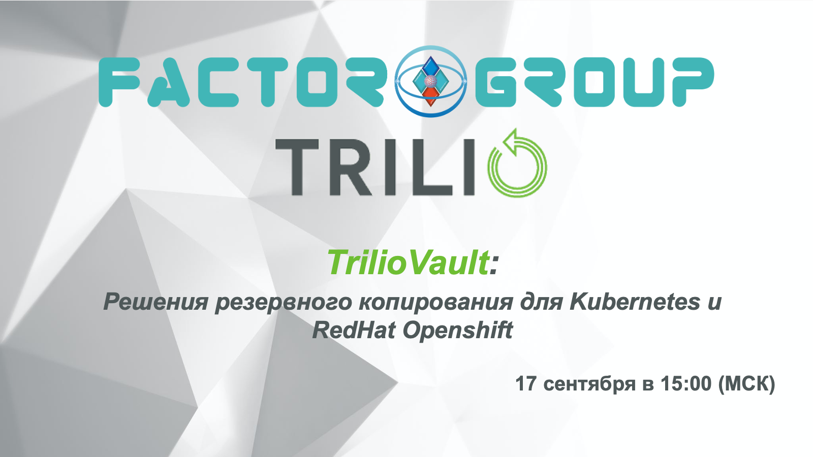 Trilio for Kubernetes and Openshift