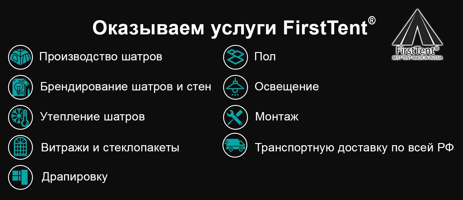 Шатры Ростов