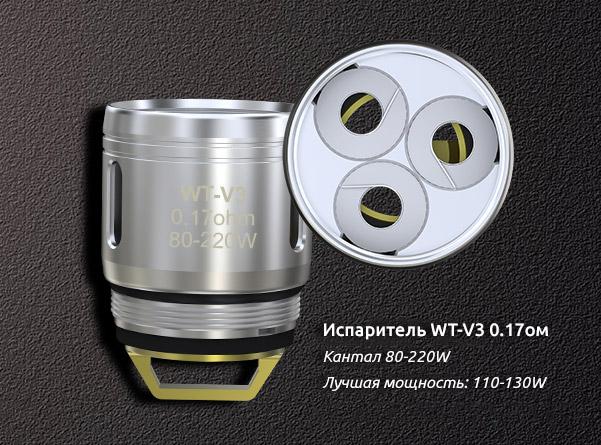 Испаритель WISMEC WT-V3 0.17ом