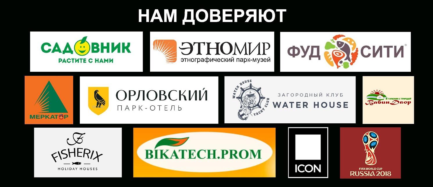 Нам доверяют компании