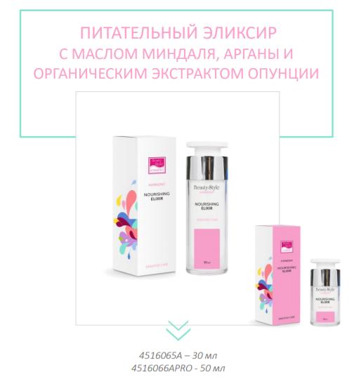 kupit' v moskve Питательный эликсир с маслом миндаля, арганы и органическим экстрактом опунции, 30 мл Beauty style
