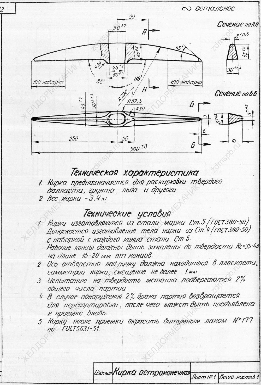 Альбом 1958 г. чертёж Кирка остроконечная