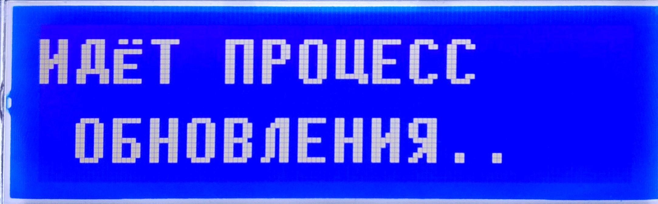 Идет процесс обновления (Меркурий 115Ф, 130Ф, 180Ф, 185Ф)