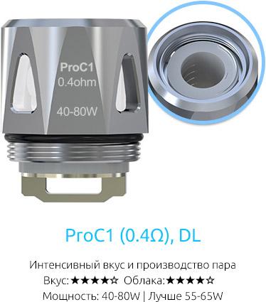 Испаритель Joyetech ProC1 0.4ом
