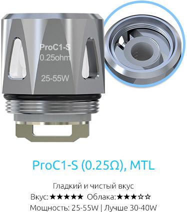 Испаритель Joyetech ProC1-S 0.25ом