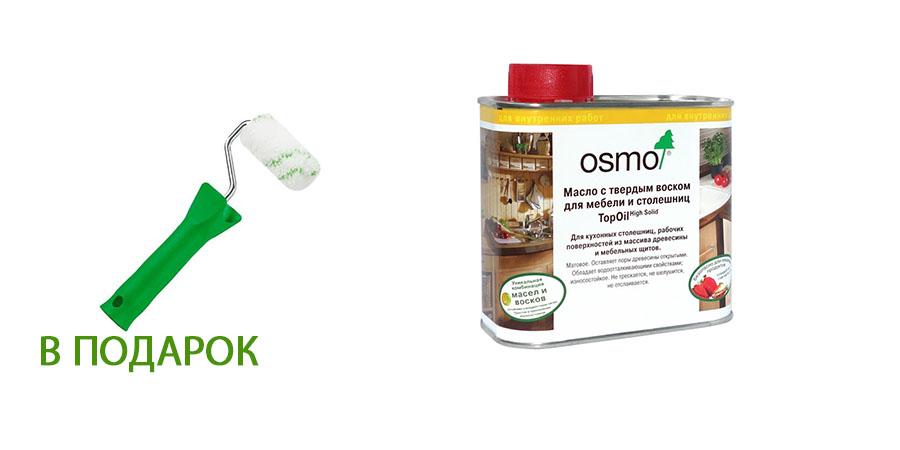 Валик и масло для столешниц OSMO