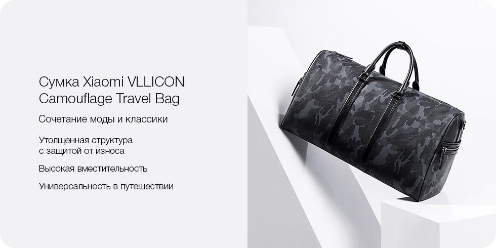 Сумка Xiaomi VLLICON Camouflage Travel Bag