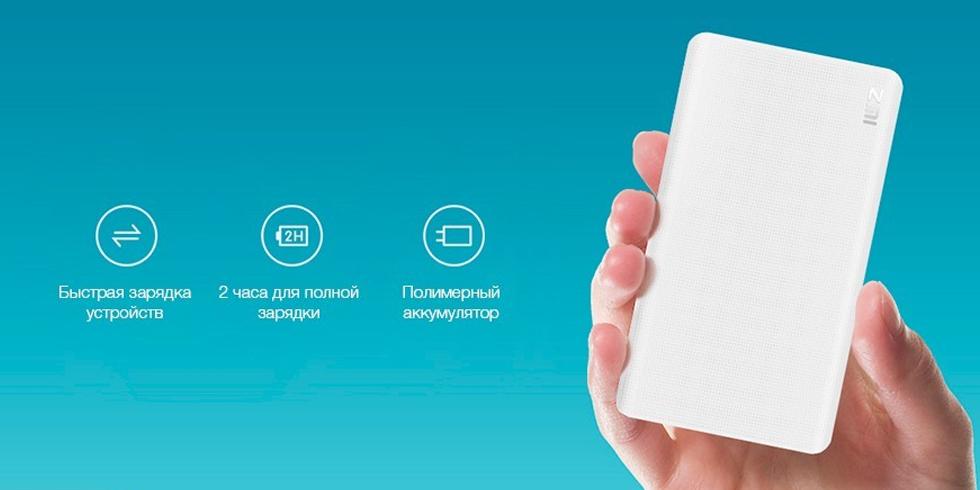 Power Bank ZMI QB805 (5000 mAh, белый)