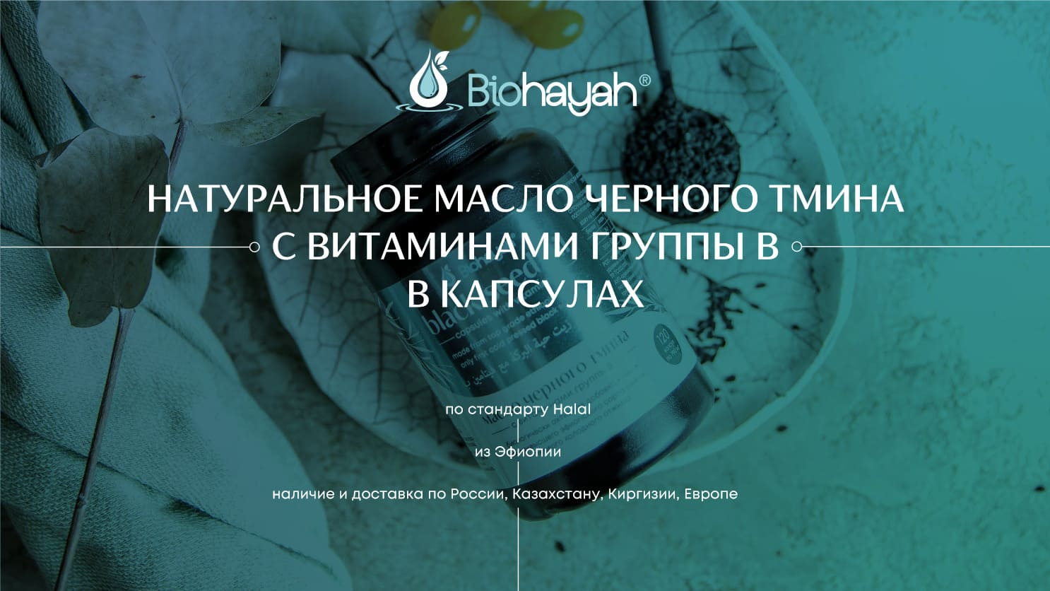 Масло черного тмина в капсулах Biohayah