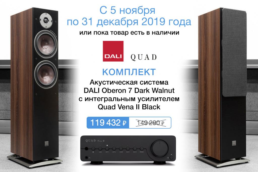 Комплект стерео Quad - Dali