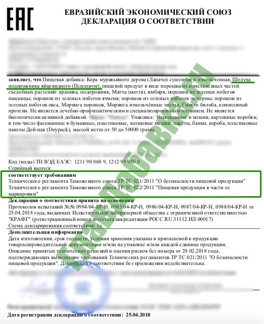 Декларация_соотверствия_псиллиум.jpg