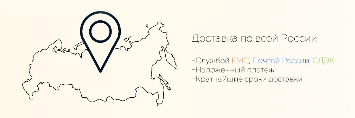 Доставка во все регионы