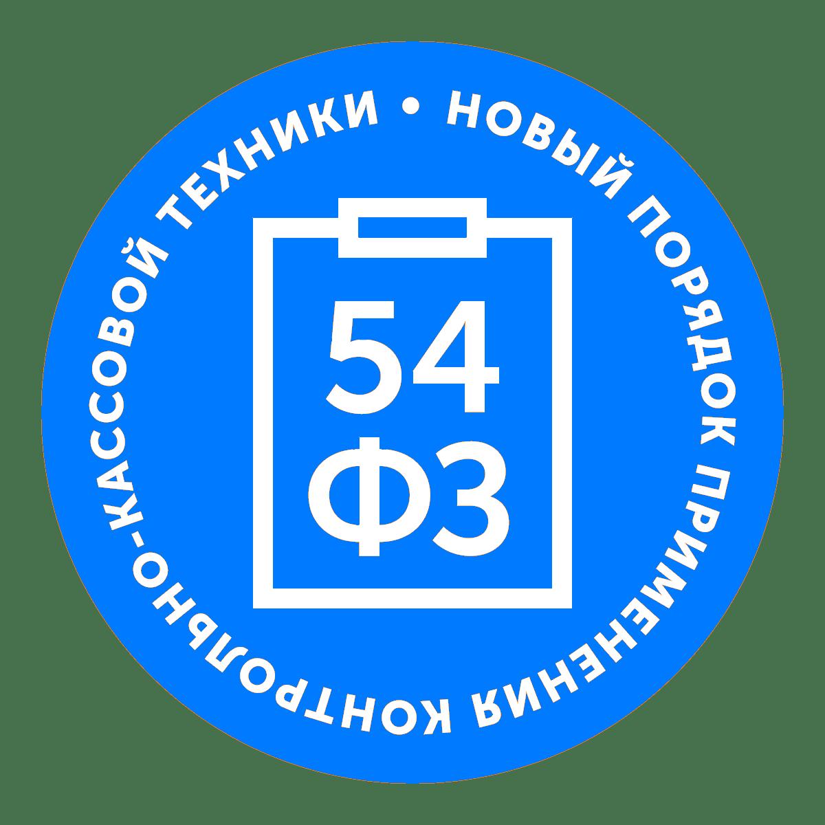 Кассы онлайн по 54 ФЗ