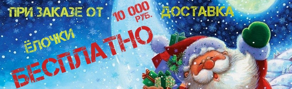 Доставка Бесплатно при заказе от 10000 Руб.