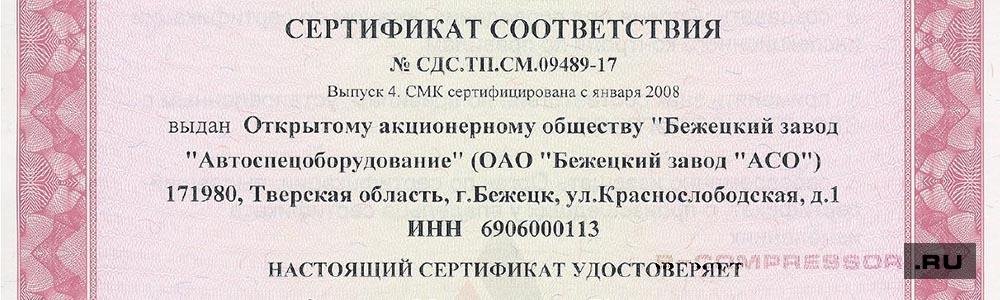 Сертификаты соответствия на оборудование Бежецкого завода АСО - скачать на B-compressor.ru