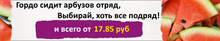 Купить семена арбуза по низкой цене, доставка почтой наложенным платежом по России, курьером по Москве - интернет-магазин АгроБум