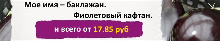 Купить семена баклажана по низкой цене, доставка почтой наложенным платежом по России, курьером по Москве - интернет-магазин АгроБум