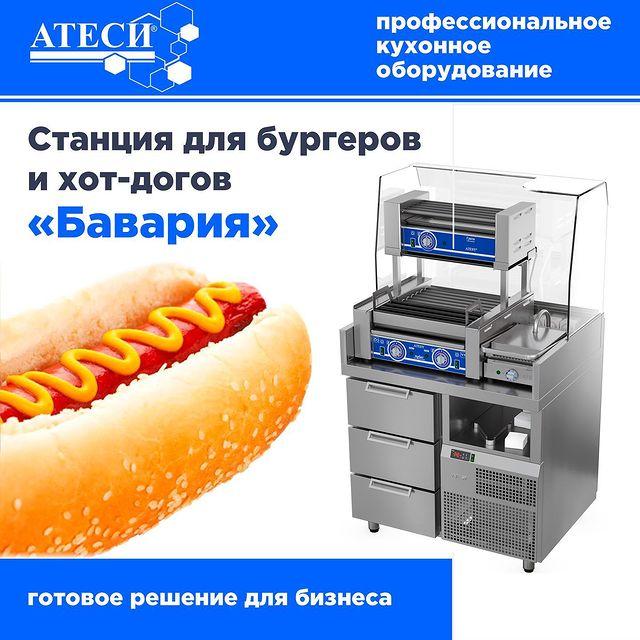 рабочая станция для хот-догов и бургеров