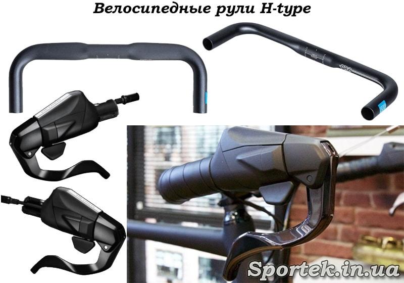 Велоруль H-type